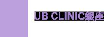 UB CLINIC銀座