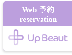 Web 予約 reservation